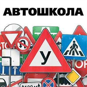 Автошколы Чусового
