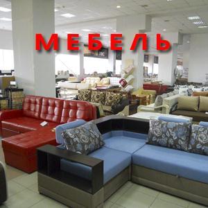 Магазины мебели Чусового