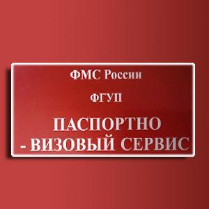 Паспортно-визовые службы Чусового
