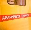 Аварийные службы в Чусовом