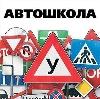 Автошколы в Чусовом