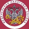 Налоговые инспекции, службы в Чусовом