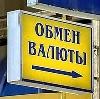 Обмен валют в Чусовом