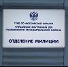 Отделения полиции в Чусовом