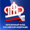 Пенсионные фонды в Чусовом