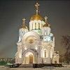 Религиозные учреждения в Чусовом